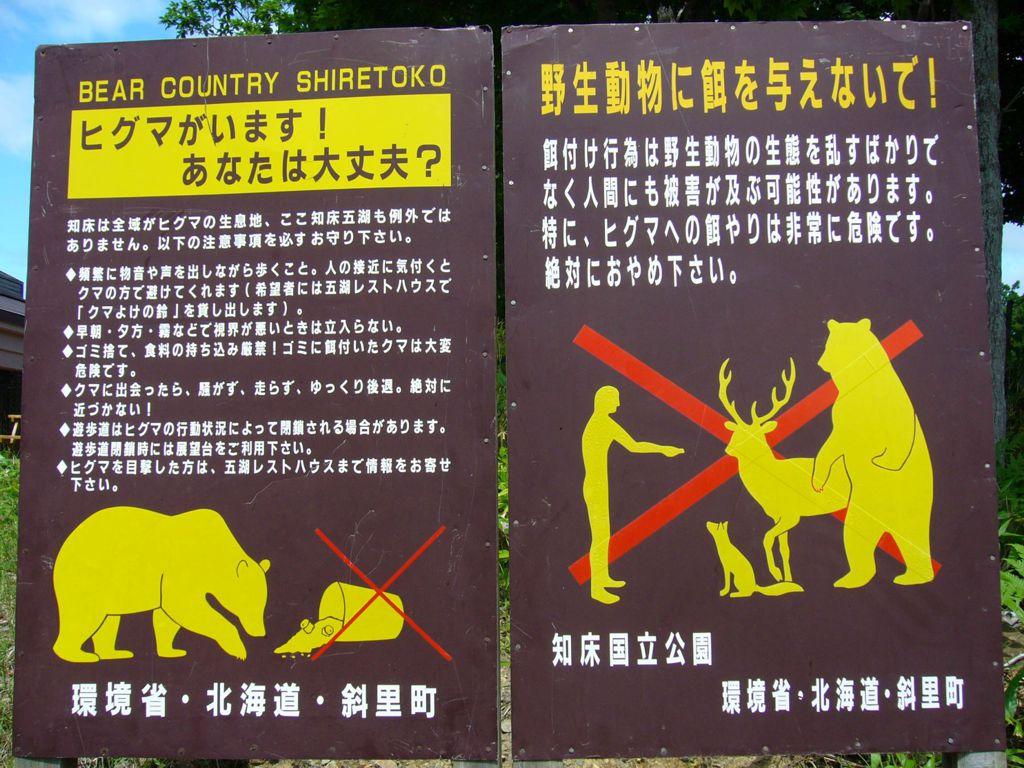 """Hokkaidón a sok medve miatt számos figyelmeztető táblával találkozhatunk. Amennyiben valaki nem tudná elolvasni a szöveget, íme, a szó szerinti fordítás: """"Tilos az etetőanyag használata, valamint kerüljük az állatos erdei gyűléseket."""" Forrás: Fotozoo - Horváth Zoltán"""