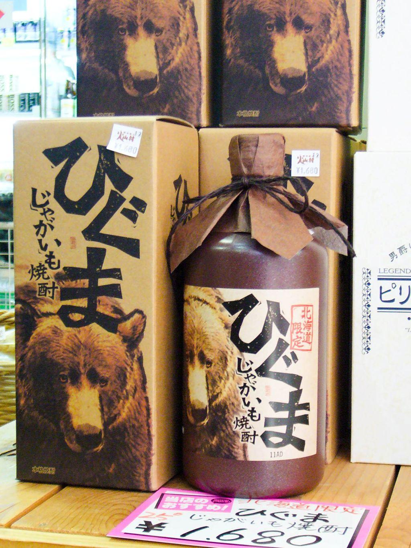 Határozottan nem a szakéért, még akkor sem, ha medvés üvegben kelleti magát. Forrás: Fotozoo - Horváth Zoltán